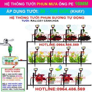Mô hình tưới phun mưa ống mềm PE 16mm FLORA (tưới 30-100 khay, gốc, chậu)