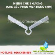 Miếng chắn 1 bên (hạn chế góc tưới, phun 1 hướng béc phun mưa)