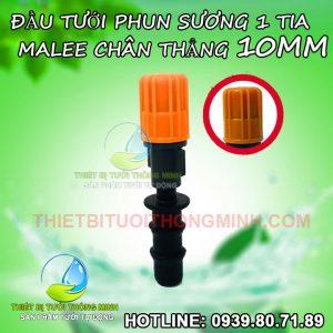 Đầu tưới phun sương 1 tia gắn đui ống 10ly Malee