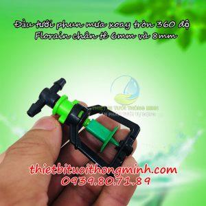 Đầu tưới phun mưa xoay tròn 360 độ chân tê 6mm và 8mm Florain