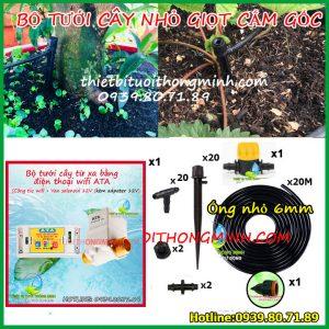 Bộ tưới cây nhỏ giọt tự động điều khiển từ xa bằng điện thoại 20 đầu tưới cắm gốc Florain