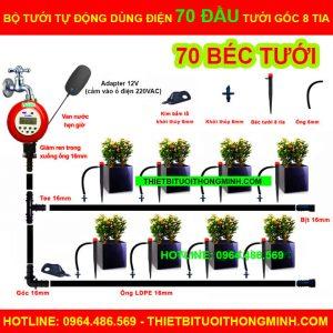 Bộ tưới cây hẹn giờ tự động 70 đầu tưới gốc 8 tia FLORA