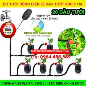 Bộ tưới tự động dùng điện 20 đầu tưới gốc 8 tia Flora