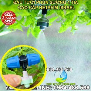 Béc phun sương tưới cây 1 tia gắn ống 12mm Israel