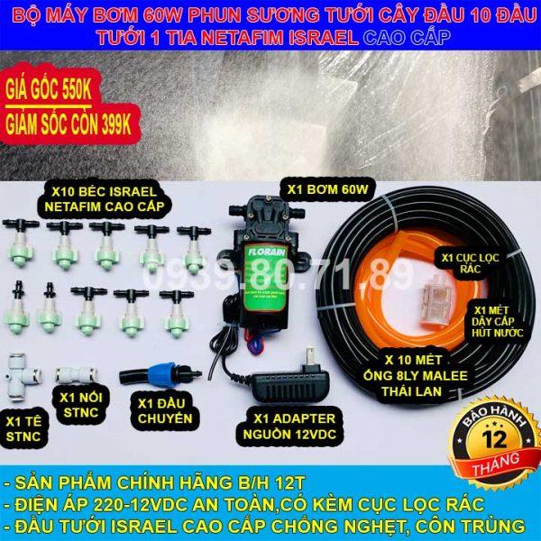 Bộ máy bơm phun sương tưới lan 10 đầu tưới cao cấp netafim isarel