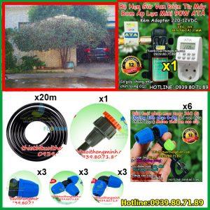 FM-B1 (Có bơm tăng áp lực và van điện chống chảy nước cho bơm)(Đầu tưới điều chỉnh được)(B/H 12T 1 đổi 1)(Điện 220-12V an toàn)(Đầu tưới phun đều từ trong ra ngoài)(Phụ kiện tưới thái lan)