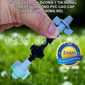 Đầu tưới lan phun sương israel 1 tia ren vặn pvc 21ly cao cấp