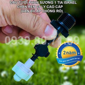 Đầu tưới lan phun sương israel 1 tia ren ngoài 21ly cao cấp