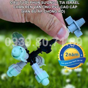 Đầu tưới lan phun sương israel 5 tia ren vặn pvc 21ly cao cấp
