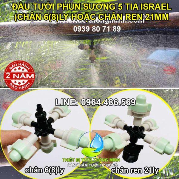 Đầu tưới lan phun sương israel 5 tia ren ngoài 21ly, chân ống 6 8mm cao cấp